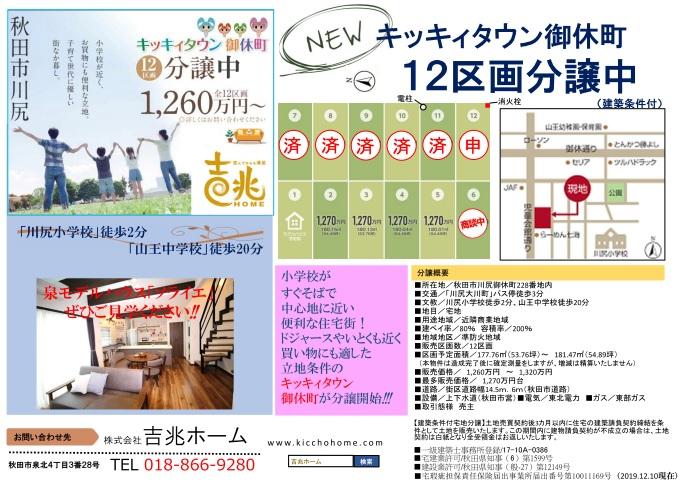 20191210【チラシ】川尻御休町